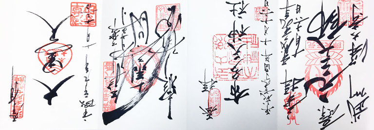 Goshuin-chō - a book designed to collect seals and calligraphy from shrines and temples